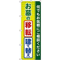 のぼり旗 お墓の移転 建て替え (GNB-100)