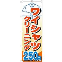 のぼり旗 ワイシャツクリーニング250円 (GNB-1000)