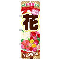 のぼり旗 花 (GNB-1001)