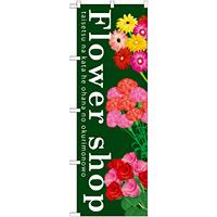 のぼり旗 表示:Flower shop (GNB-1002)