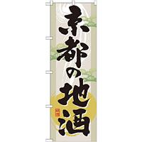 のぼり旗 表記:京都の地酒 (GNB-1006)
