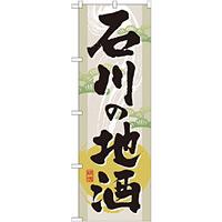 のぼり旗 表記:石川の地酒 (GNB-1007)