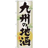 のぼり旗 表記:九州の地酒 (GNB-1008)