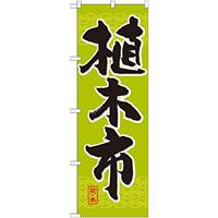 のぼり旗 植木市 (GNB-1011)