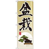 のぼり旗 盆栽 (GNB-1012)