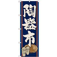 のぼり旗 陶器市 (GNB-1013)