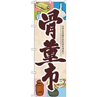のぼり旗 骨董市 (GNB-1014)