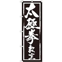 のぼり旗 太極拳教室 (GNB-1015)