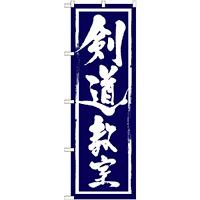 のぼり旗 剣道教室 (GNB-1016)