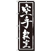 のぼり旗 空手教室 (GNB-1018)