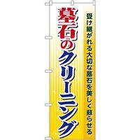 のぼり旗 墓石のクリーニング (GNB-102)