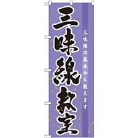 のぼり旗 三味線教室 (GNB-1021)