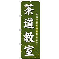 のぼり旗 茶道教室 (GNB-1022)