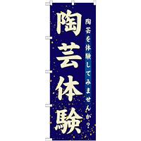 のぼり旗 陶芸体験 (GNB-1028)