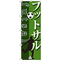 のぼり旗 フットサル futsal サッカーイラスト (GNB-1031)