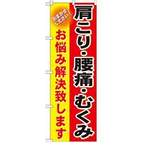 のぼり旗 肩こり・腰痛・むくみ (GNB-1034)