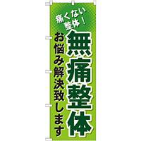 のぼり旗 無痛整体 (GNB-1036)