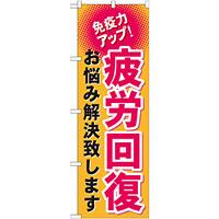 のぼり旗 疲労回復 (GNB-1037)