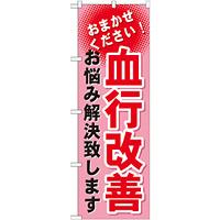 のぼり旗 血行改善 (GNB-1038)