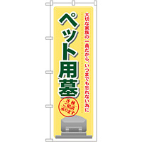 のぼり旗 ペット用墓 (GNB-104)