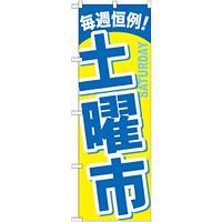 のぼり旗 土曜市 (GNB-1045)