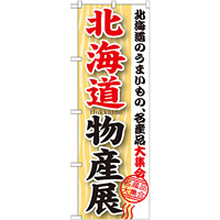 のぼり旗 北海道物産展 (GNB-1047)