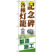 のぼり旗 記念碑 各種灯籠 (GNB-105)