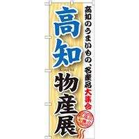 のぼり旗 高知物産展 (GNB-1056)