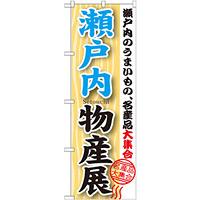 のぼり旗 瀬戸内物産展 (GNB-1057)