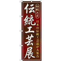 のぼり旗 伝統工芸展 (GNB-1065)