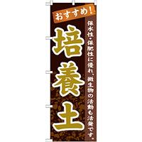 のぼり旗 表示:培養土 (GNB-1067)