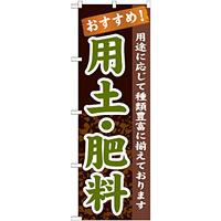 のぼり旗 表示:用土・肥料 (GNB-1069)