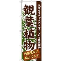 のぼり旗 表示:観葉植物 (GNB-1071)