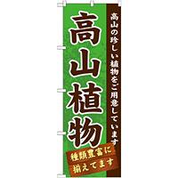 のぼり旗 表示:高山植物 (GNB-1072)