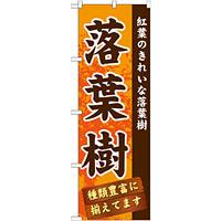 のぼり旗 表示:落葉樹 (GNB-1073)
