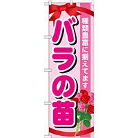 のぼり旗 表示:バラの苗 (GNB-1078)
