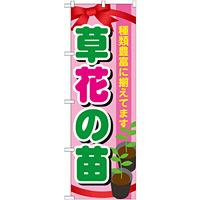 のぼり旗 表示:草花の苗 (GNB-1079)