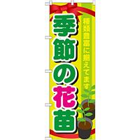 のぼり旗 表示:季節の花苗 (GNB-1080)