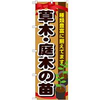 のぼり旗 表示:草木・庭木の苗 (GNB-1081)