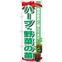 のぼり旗 表示:ハーブ・野菜の苗 (GNB-1082)