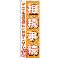 のぼり旗 相続手続 (GNB-1088)