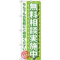 のぼり旗 無料相談実施中 (GNB-1090)
