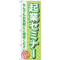 のぼり旗 起業セミナー (GNB-1094)
