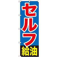 のぼり旗 セルフ給油 (GNB-1096)