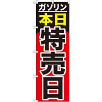 のぼり旗 ガソリン本日特売日 (GNB-1099)