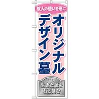 のぼり旗 オリジナルデザイン墓 (GNB-110)