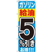 のぼり旗 ガソリン給油5%引き (GNB-1102)