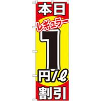 のぼり旗 本日レギュラー1円/L割引 (GNB-1103)