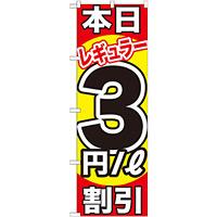 のぼり旗 本日レギュラー3円/L割引 (GNB-1105)