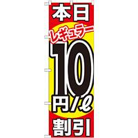 のぼり旗 本日レギュラー10円/L割引 (GNB-1108)